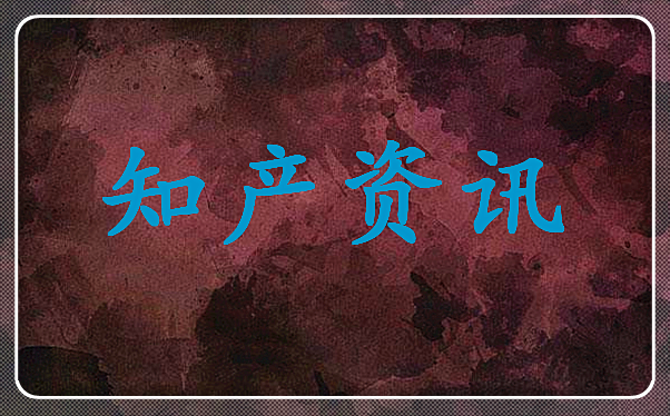 """湖南某金店侵犯 """"梦金园""""注册商标被罚25.2万元"""