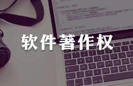 小编详谈如何保护自己的软件成果:申请软件著作权!