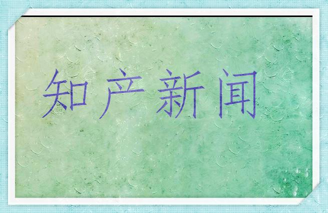 """""""礼县苹果""""与""""礼县大黄""""获地理标志证明商标"""