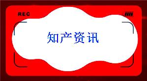 福州:举报知识产权重大违法行为最高奖30万元