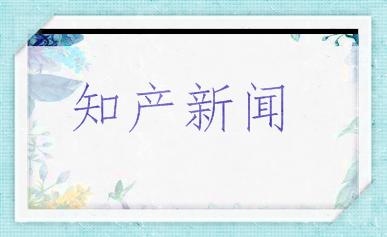 江蘇南通一茶飲店商標侵權被判賠償3.5萬元