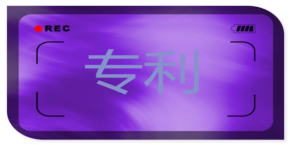 """申报""""中国专利奖""""丨20日前报送、要符合这些条件"""