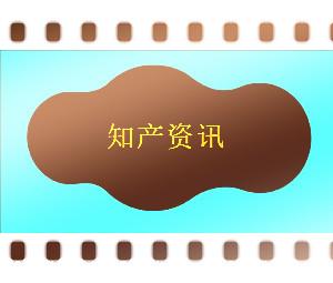 重庆市共有地理标志商标261件 位居全国第六位、西部第二位