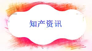 广州商标审查协作中心助力企业商标质押融资近22亿元