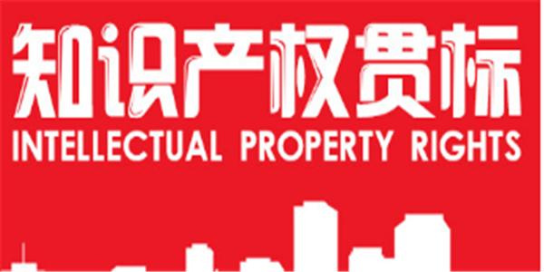 广州市知识产权工作专项资金管理办法,贯标奖励5万元!