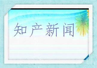 """未經許可使用""""中檢""""商標,山東奧升泰被罰"""