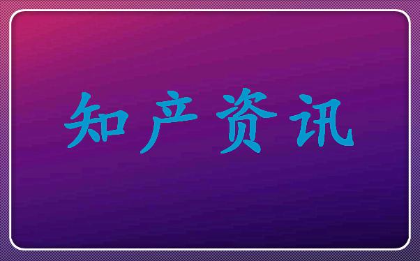 """騰訊或推出新款社交軟件,已申請注冊""""去聊""""商標"""