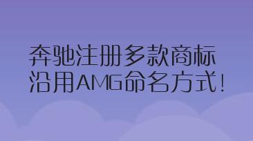 奔驰注册多款商标,沿用AMG命名方式!