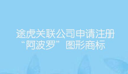 """途虎关联公司申请注册""""阿波罗""""图形商标"""