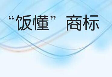 """老娘舅关联公司申请""""饭懂""""商标"""