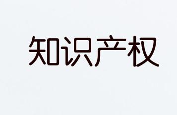 上海市楊浦區知識產權(專利)資助辦法(2018-2023)