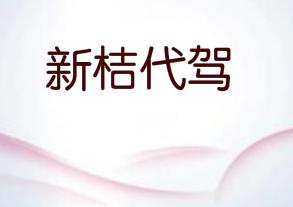 """滴滴申請""""新桔代駕""""商標"""