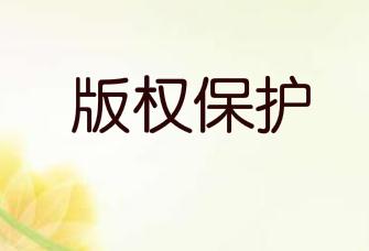 郭敬明于正道歉,版權保護戰還遠未達到勝利