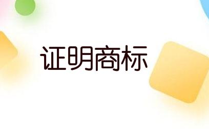 """""""阜新小米""""获批国家地理标志证明商标"""