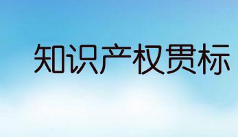 忻州市:地理標志獎勵10萬,貫標資助5萬