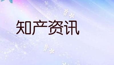 米哈游申请注册《崩坏4银河》商标