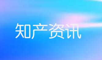 隆回:平臺擁有28個商標,136項專利