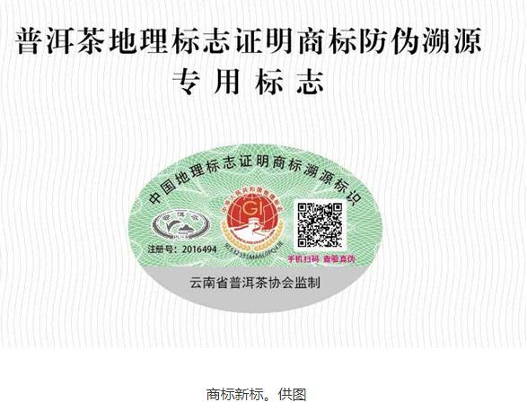 """防偽溯源!""""普洱茶""""地理標志證明商標新標啟用"""