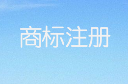 """""""敬业福""""""""集五福""""申请注册为商标在35类广告销售上"""