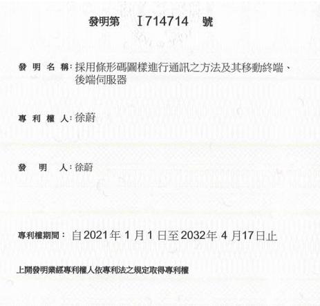 """""""扫一扫""""又一物格专利技术获台湾地区授权"""