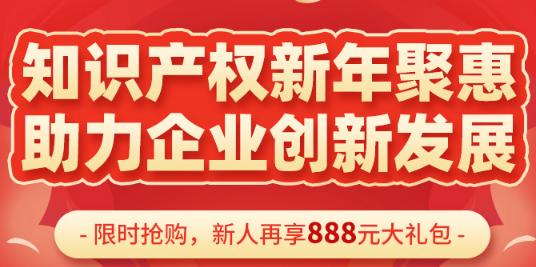 知产服务新年聚惠,豪送888元抵用券!