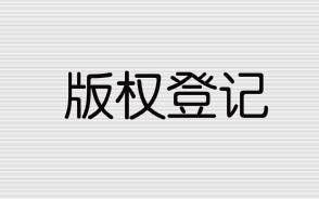 广东版权登记有什么好处?