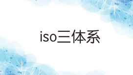 如何策划iso三体系认证管理体系