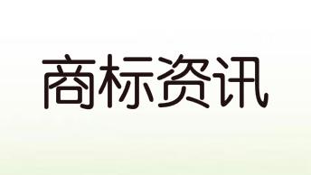 """花小猪打车关联公司申请""""小猪顺路""""商标"""