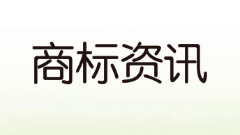 鄭州注冊商標突破44萬件 專利資助24321項