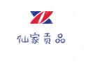 燕窩品牌logo設計——仙家貢品,簡單好記
