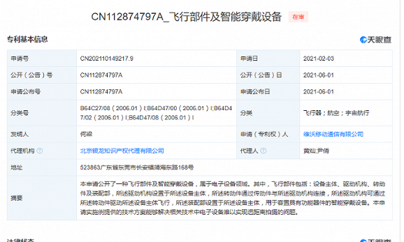 """2021年6月3日vivo公開飛行部件及智能穿戴設備""""專利,公開號CN112874797A"""