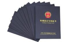2021年7月29日台湾当局发布专利申请统计