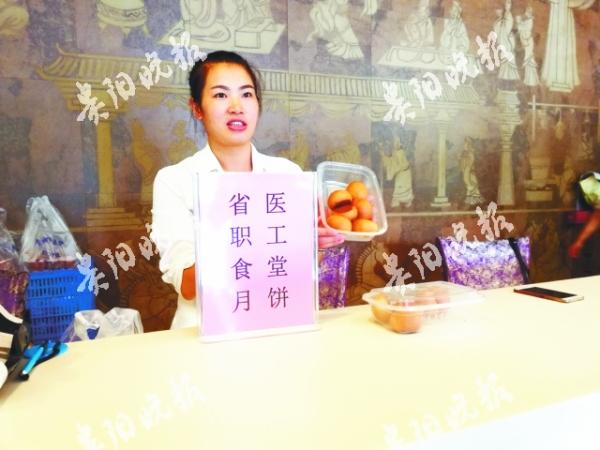 """贵州""""省医月饼""""商标被抢注:全省无代售点 尚未市场化"""