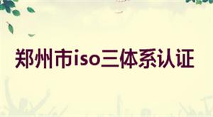 郑州市iso三体系认证