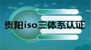 貴陽iso三體系認證