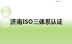 濟南ISO三體系認證