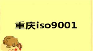 重慶iso9001