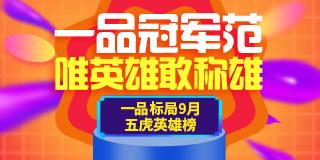 2017年9月一品标局销售五虎琅琊榜_销售排行榜_一品标局