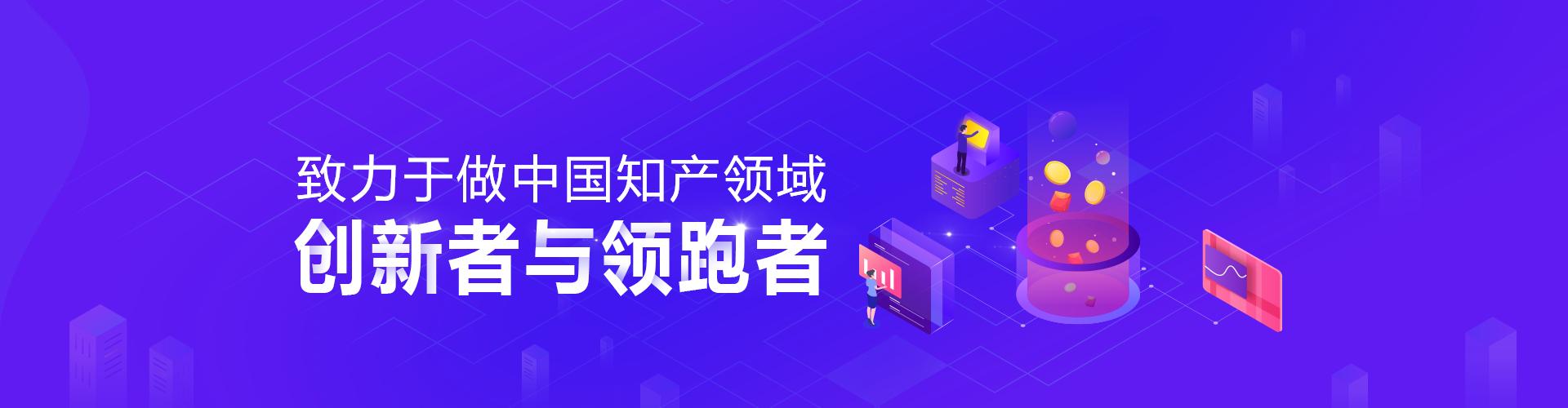 致力于做中國知產領域創新者與領跑者