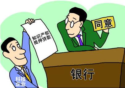 全国工商系统注册商标质押融资工作在台州市召开经验交流会