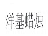 杨基蜡烛商标