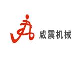 山东·滕州威震机械设备商标