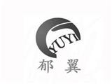 上海郁翼机械设备商标