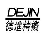 台湾德进机械设备商标