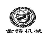 东莞市金铸机械设备商标