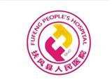 扶风县人民医院商标