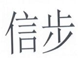 北京市假肢商标