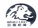 上海白狮机械设备商标