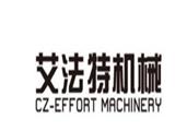 沧州艾法特机械设备商标