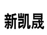 江苏新凯晟机械设备商标